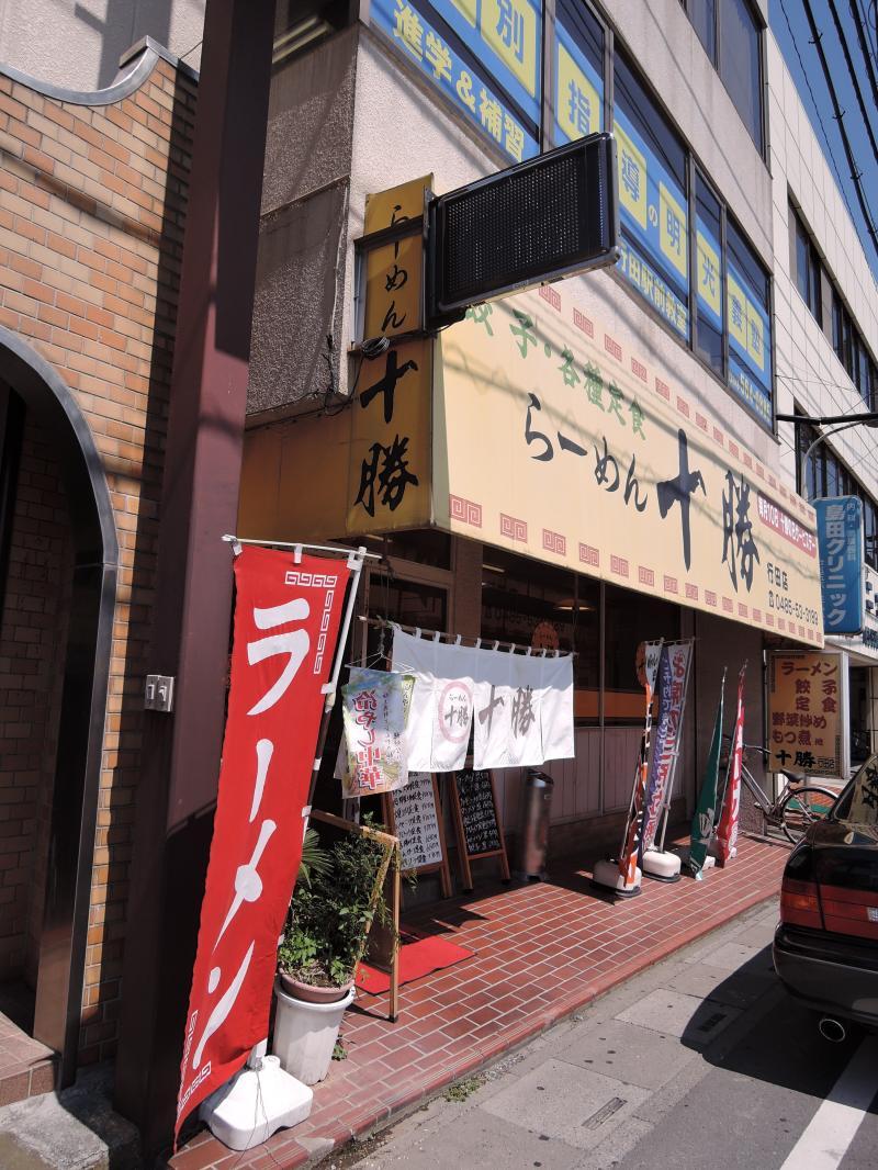 ラーメン十勝 行田店