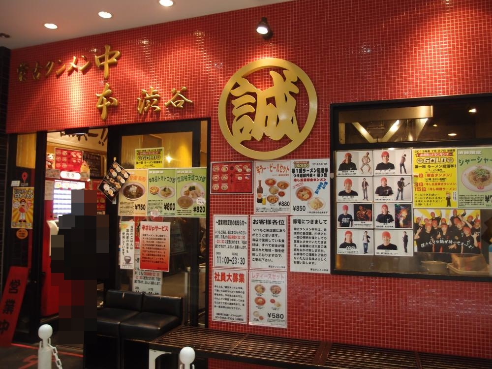 蒙古タンメン中本渋谷店