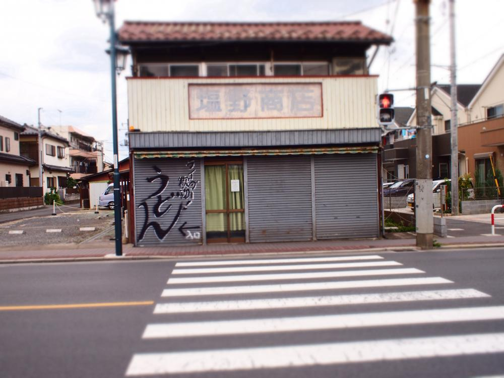 室蘭製麺所
