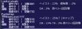 プリベージアラパゴ 通常時ステータス.jpg