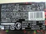 モンデリーズ・ジャパン「メガミステリー ラスト」