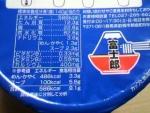 サッポロ一番(サンヨー食品)「富士郎 豚骨醤油ラーメン」