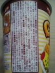 日清食品「チキンラーメンビッグカップ 3種のチーズ」