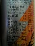 ライジンジャパン「ライジン エナジードリンク」