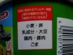 エースコック「くまモンの熊本ラーメンだモン! 黒マー油豚骨」