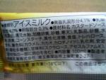 赤城乳業「ガリガリ君ミルクたっぷりとろりんシュー味」