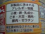 サッポロ一番(サンヨー食品)「KING CUP(キングカップ) 鶏白湯ラーメン」