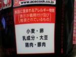 エースコック「夏季限定スーパーカップ1.5倍 ガリバタ 醤油ラーメン」