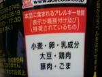 エースコック「夏季限定スーパーカップ1.5倍 レモチキ 塩ラーメン」