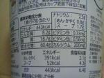 サンヨー食品「サッポロ一番 塩らーめん のりしお味」