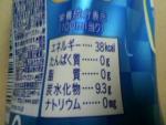 アサヒ飲料「バヤリース クールオレンジ」