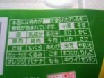 日清食品「日清焼そばU.F.O. ブラジリアンチキン焼そば」