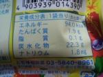 ぷよぷよトロピカルグミ フルーツ&ソーダ味