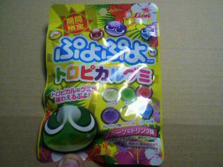 ライオン菓子「ぷよぷよトロピカルグミ フルーツ&ソーダ味」