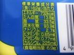 日清食品「日清焼そばU.F.O. ブラジリアンシーフード ビッグ」