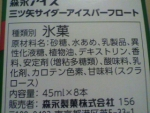 森永製菓「三ツ矢サイダーアイスバーフロート」