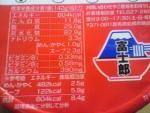 サッポロ一番(サンヨー食品)「富士郎 辛豚骨醤油ラーメン」