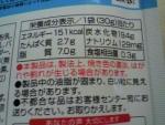 江崎グリコ「プリッツ 梨汁ブシャー味 2nd」