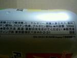 コカ・コーラ「リアルゴールド フレーバーミックス レモン」 (3)