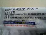 森永製菓「三ツ矢サイダーアイスバー」