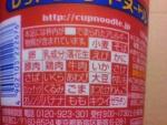 日清食品「カップヌードル レッドシーフードヌードル」
