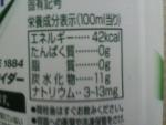 アサヒ飲料「三ツ矢サイダー」