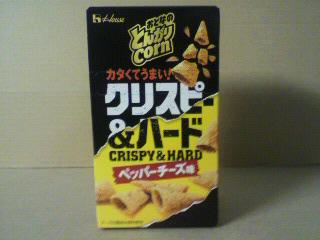 ハウス食品「おとなのとんがりコーン クリスピー&ハード ペッパーチーズ味」