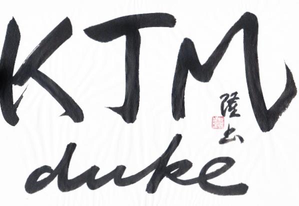 草書KTMduke2 (600x414)