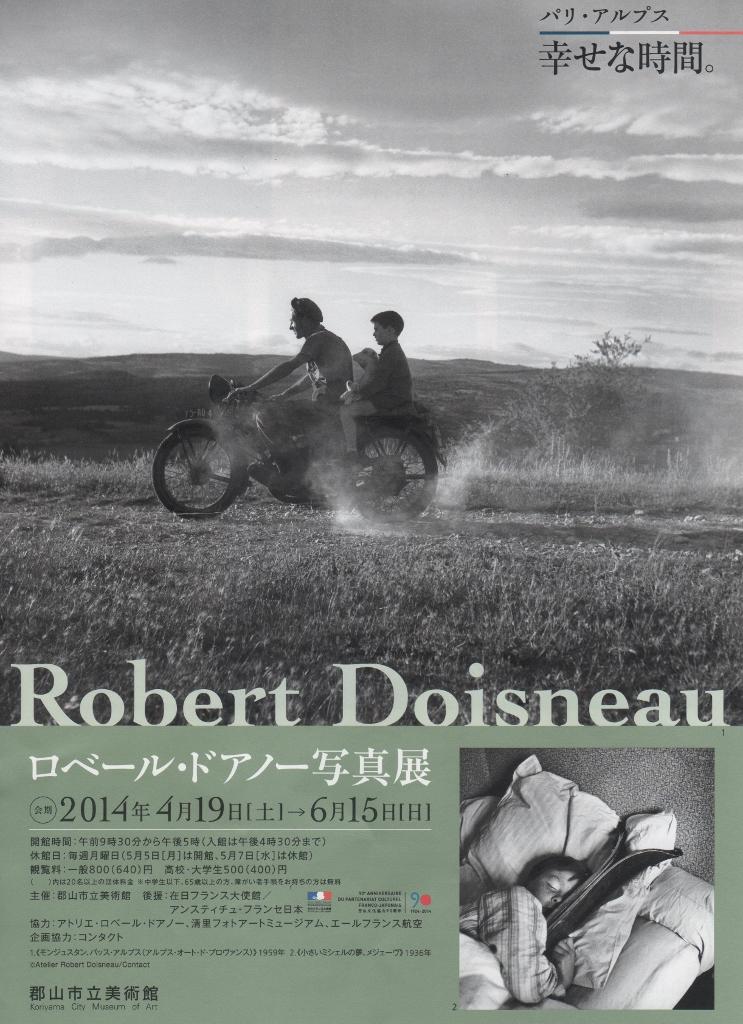 ロベール・ドアノー写真展ポスター (743x1024)