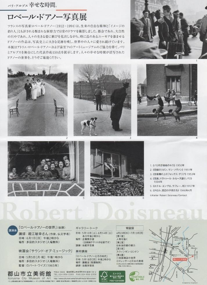 ロベール・ドアノー写真展ポスター2 (744x1024)