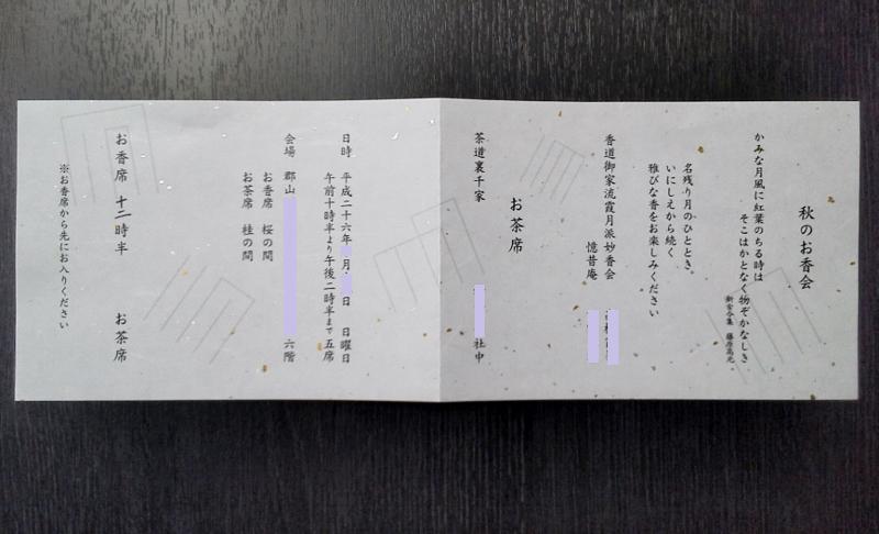 1410秋のお香会 (800x486)