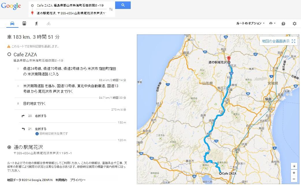 140906ミーティングルート案カフェザザ~道の駅尾花沢