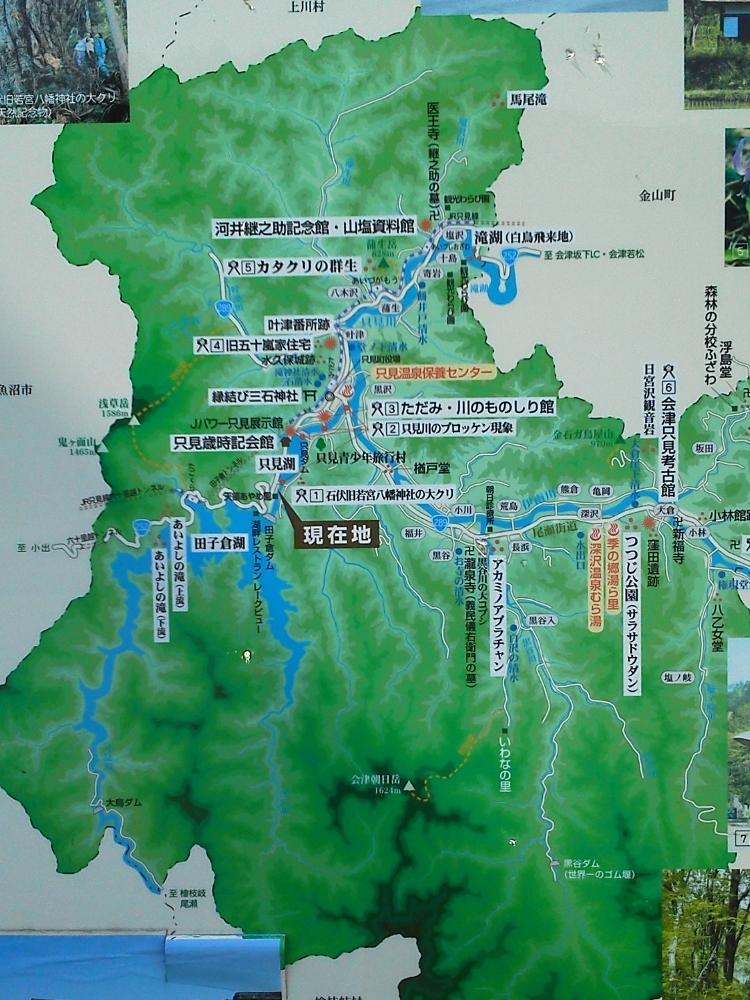 只見湖にて3 (750x1000)