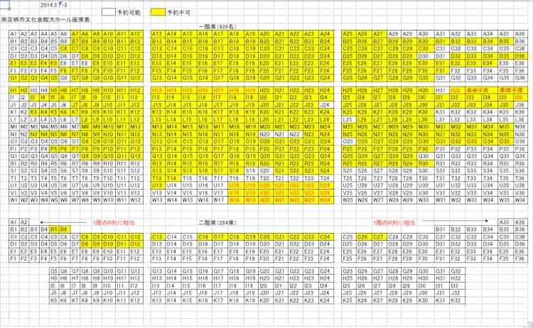 2014037-座席
