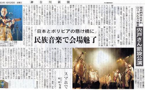 神奈川新聞1@
