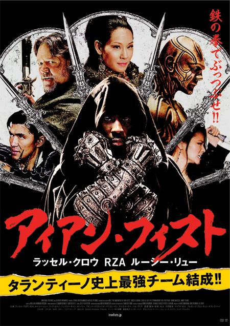 The Man with the Iron Fists / アイアン・フィスト