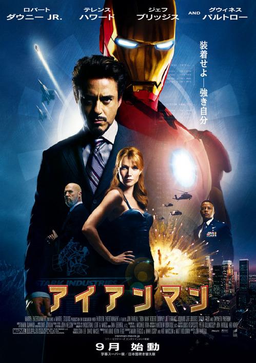 Iron Man / アイアンマン