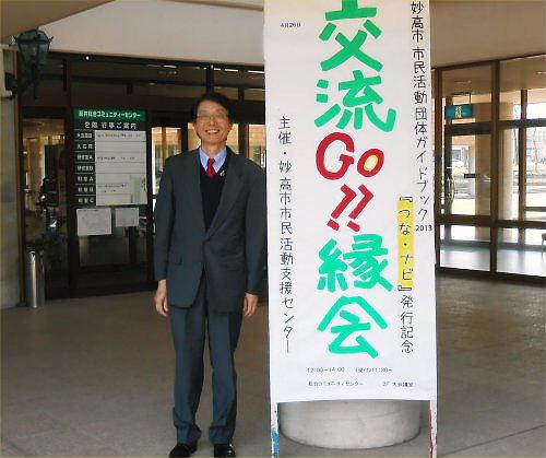 20140426 Exchanges Go!! Enkai Board Yoshy