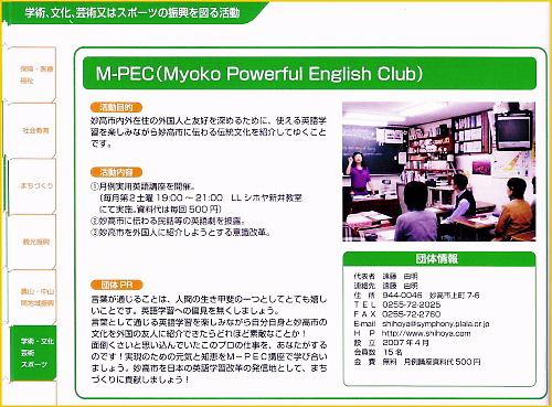 03 500 20140325 つな・ナビM-PEC情報