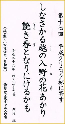 03 500 20140430 増井凖治先生和歌:しなさかる