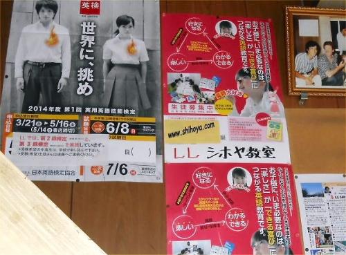 04 600 20140402 英検Poster03階段側面