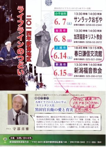 12 500 20140614 黒田官兵衛講演会01チラシ