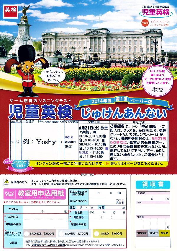 01 600 20140621 実施:児童英検applicationSample