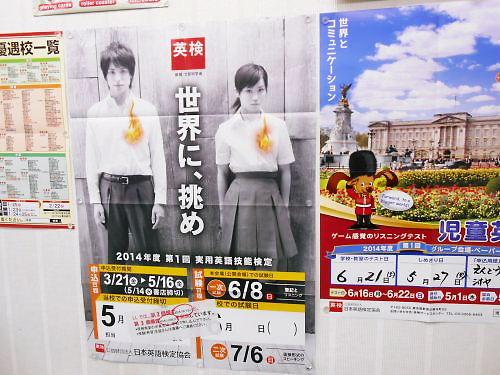 500 20140519 英検、児童英検postersOnWallInLL
