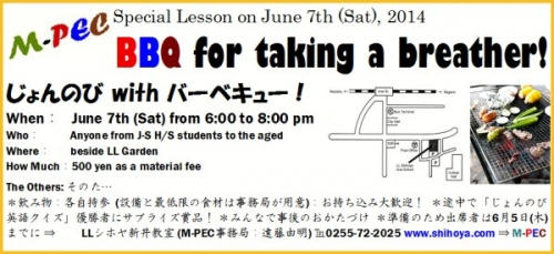 03 600 20140607 実施:M-PEC BBQ-ticket