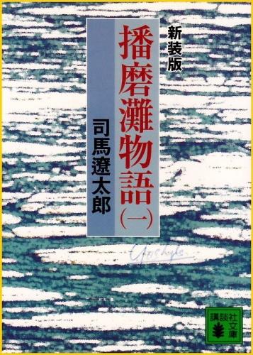 06 500播磨灘物語vol1