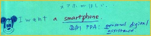 500 20140621 短冊0004 smartphone