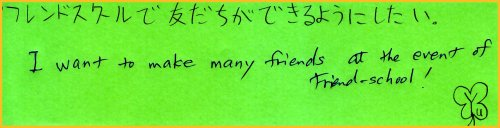 500 20140621 短冊0007 FriendSchool