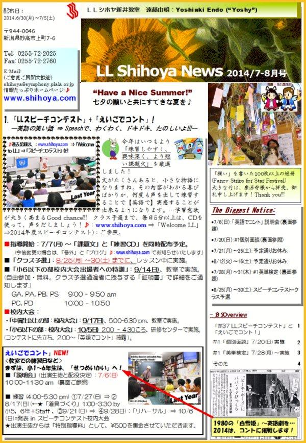 01 600 2014 LLNews:07-08月号01Front