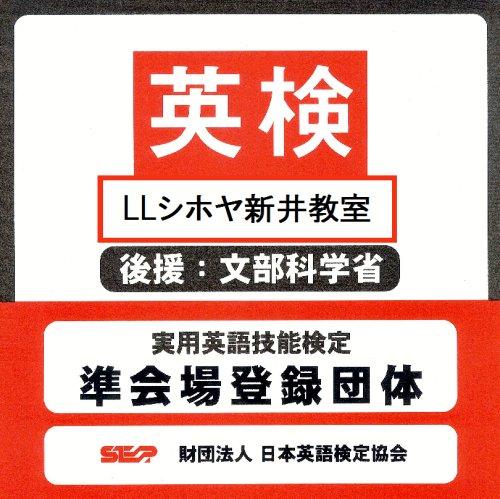 05 500 20140704 実用英検準会場認定証with教室名